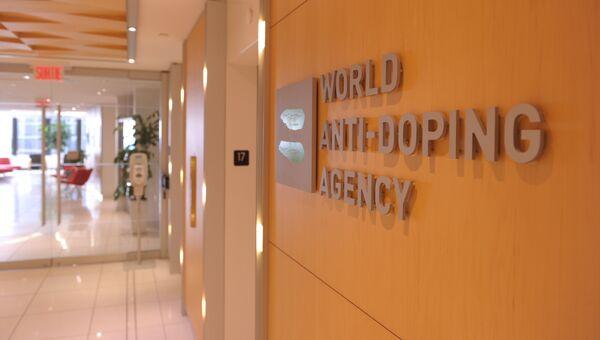 Офис Всемирного антидопингового агентства (WADA). Архивное фото
