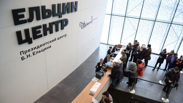 Посетители в Президентском центре Бориса Ельцина (Ельцин Центр) в Екатеринбурге. Архивное фото
