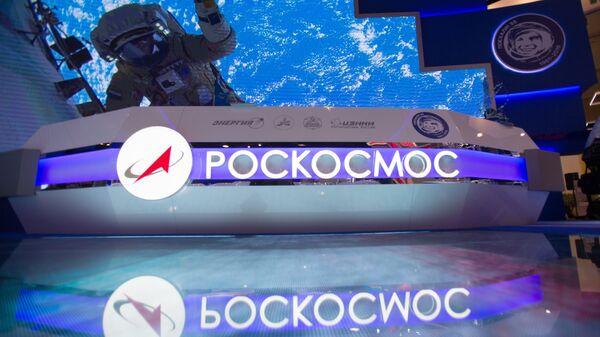 Логотип госкорпорации Роскосмос. Архивное фото