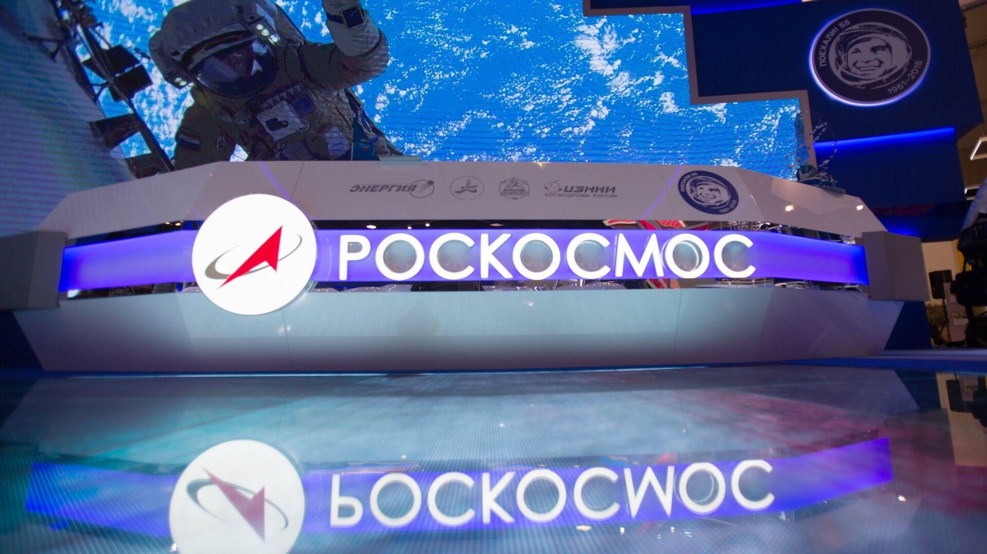 Логотип госкорпорации Роскосмос - РИА Новости, 1920, 19.07.2021