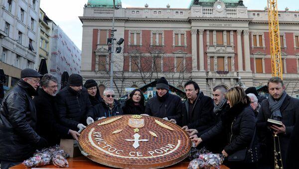 Жители Белграда с рождественским пирогом Божична чесница