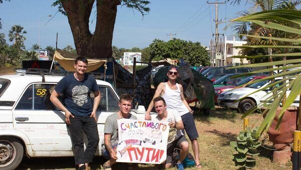 Четверо россиян на ржавой шестерке проехали 12 стран Европы и Африки
