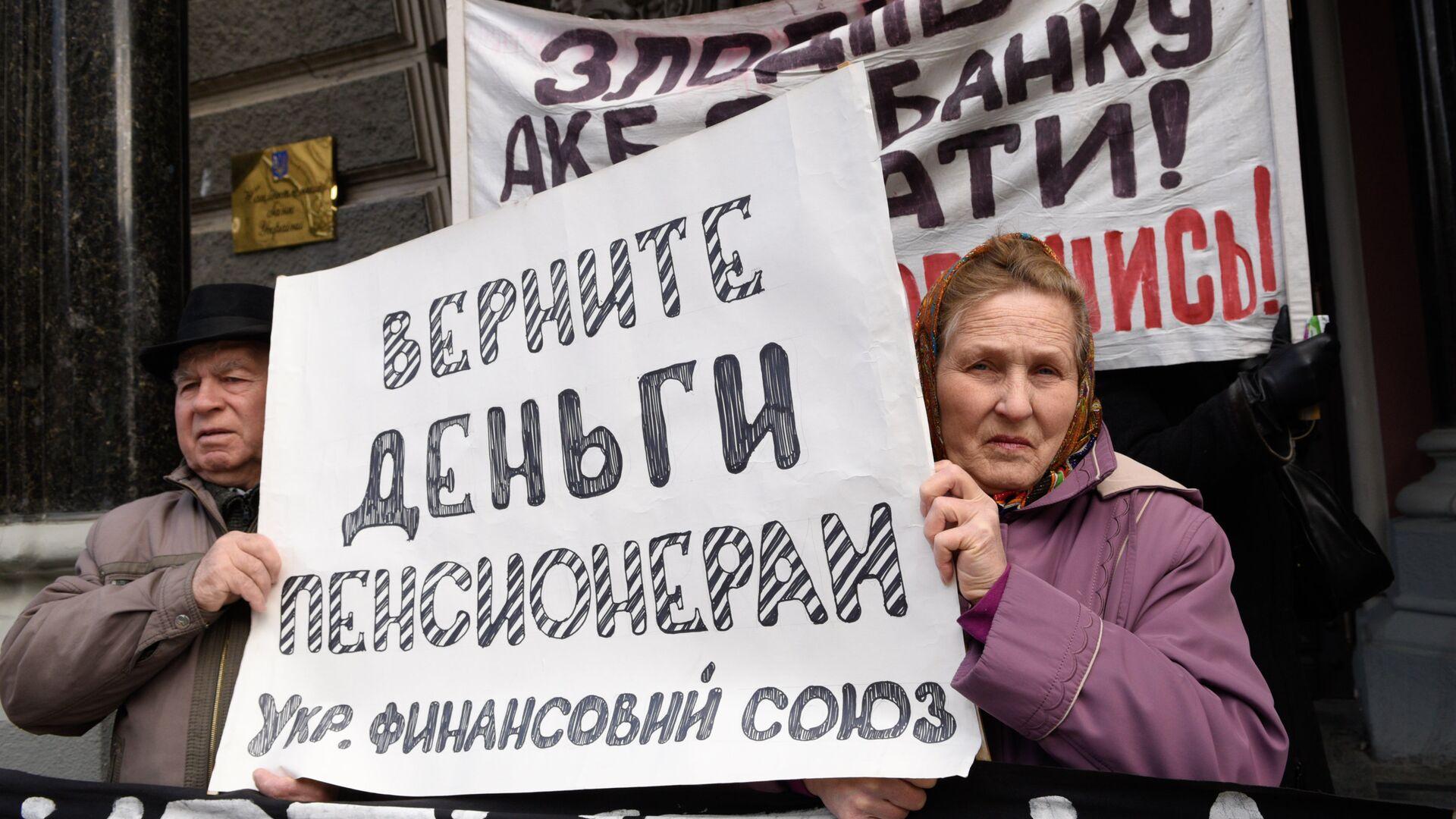 Митинг у здания Национального банка Украины против экономической политики - РИА Новости, 1920, 11.10.2020