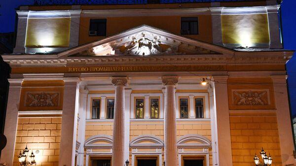 Здание Торгово-промышленной палаты РФ на улице Ильинка в Москве