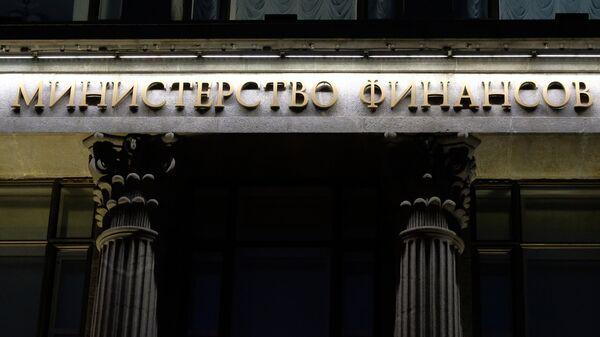 Вывеска на здании министерства финансов РФ. Архивное фото