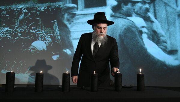 Церемония зажжения свечей, посвященная Международному дню памяти жертв Холокоста, Москва