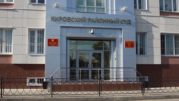 Здание Кировского суда Астрахани. Архивное фото