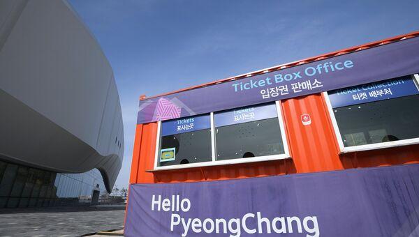 Билетная касса возле стадиона Кёнпхо в Олимпийском парке в Пхенчхане