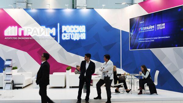 Стенд агентства экономической информации Прайм на выставке Российского инвестиционного форума в Сочи
