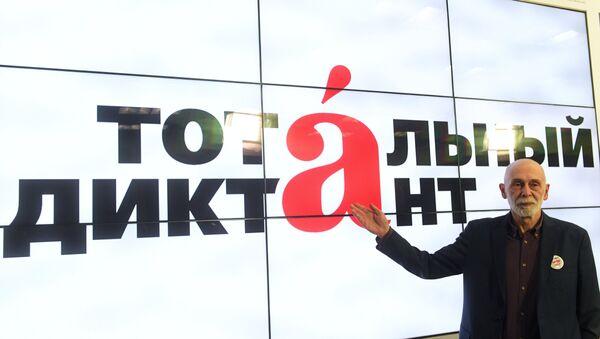 Автор текста акции Тотальный диктант в 2017 году писатель Леонид Юзефович. 2 марта 2017