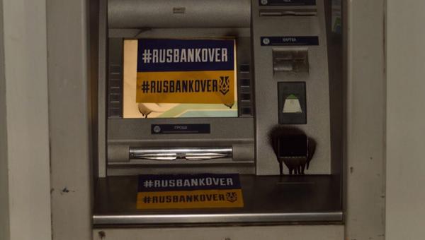Заклееный экран банкомата