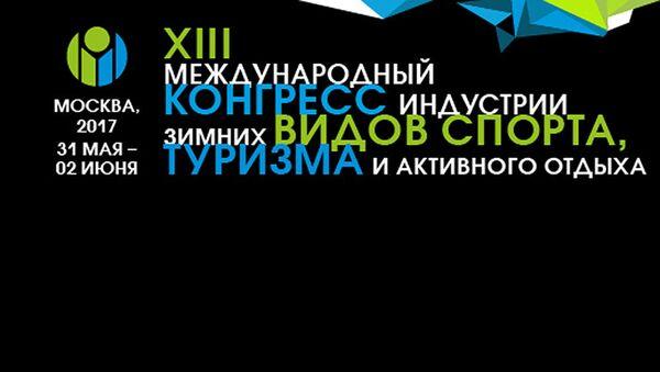 XIII Международный Конгресс индустрии зимних видов спорта, туризма и активного отдыха