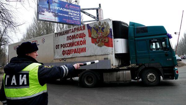 Гуманитарный конвой из России в Донецке. Архивное фото
