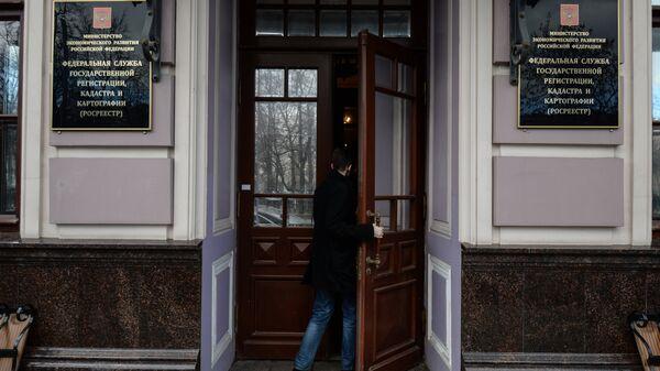 Главный вход в здание Росреестра в Москве