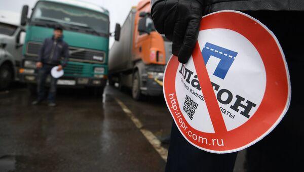 Протестная акция дальнобойщиков против системы Платон на Горьковском шоссе Ногинского района Московской области. Архивное фото