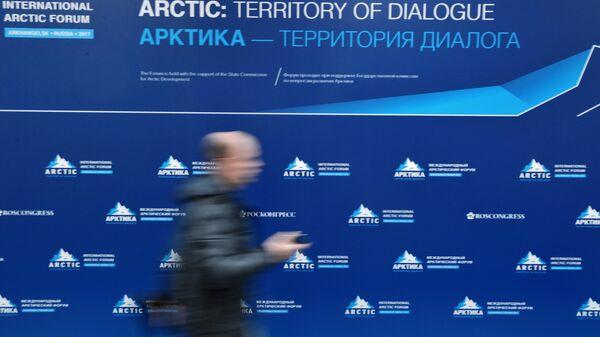 Подготовка к Международному арктическому форуму Арктика - территория диалога