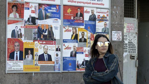Ереван накануне парламентских выборов. 29 марта 2017 года