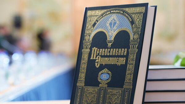 Православная энциклопедия. Архивное фото