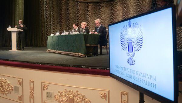 Заседание итоговой коллегии Минкультуры РФ. Архивное фото