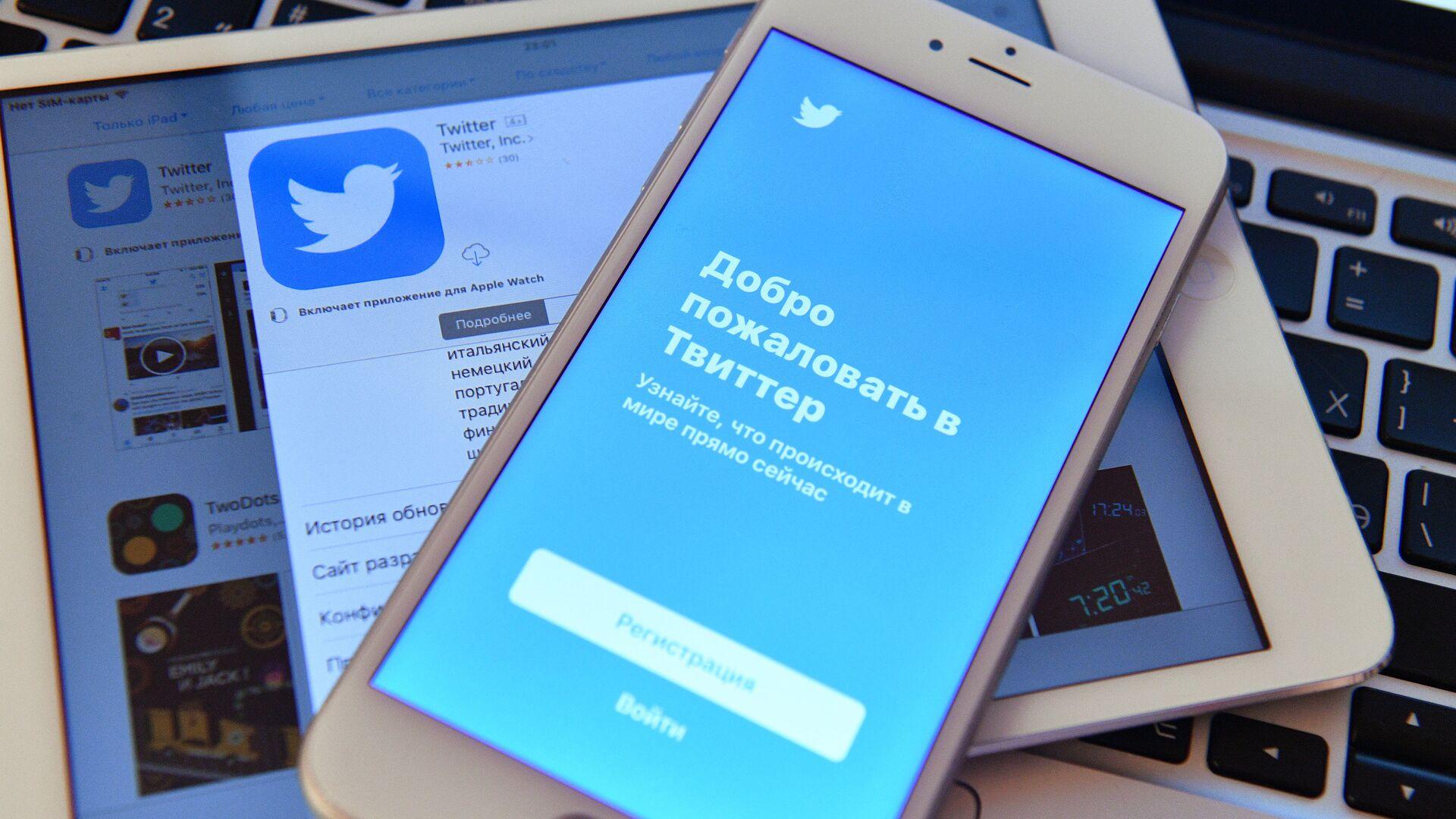 Социальная сеть Twitter - РИА Новости, 1920, 11.01.2021