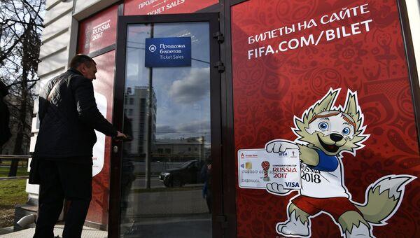 Посетитель Главного билетного центра FIFA в Москве. Архивное фото