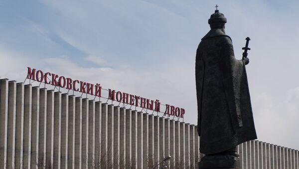 Здание Московского монетного двора. Архивное фото