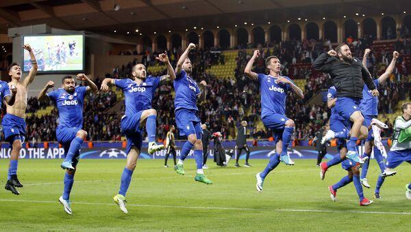 Игроки Ювентуса празднуют победу над Монако в матче 1/2 финала Лиги чемпионов. 9 мая 2017