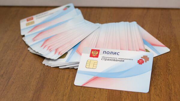 Электронные страховые полисы ОМС с российскими чипами. Архивное фото