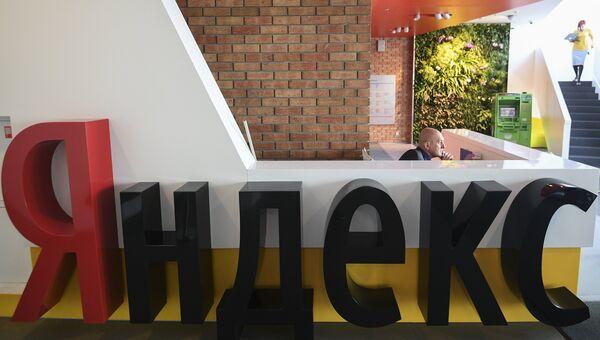 Яндекс. Архивное фото