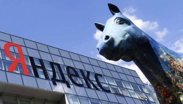 Здание интернет-компании Яндекс на улице Льва Толстого в Москве. Архивное фото