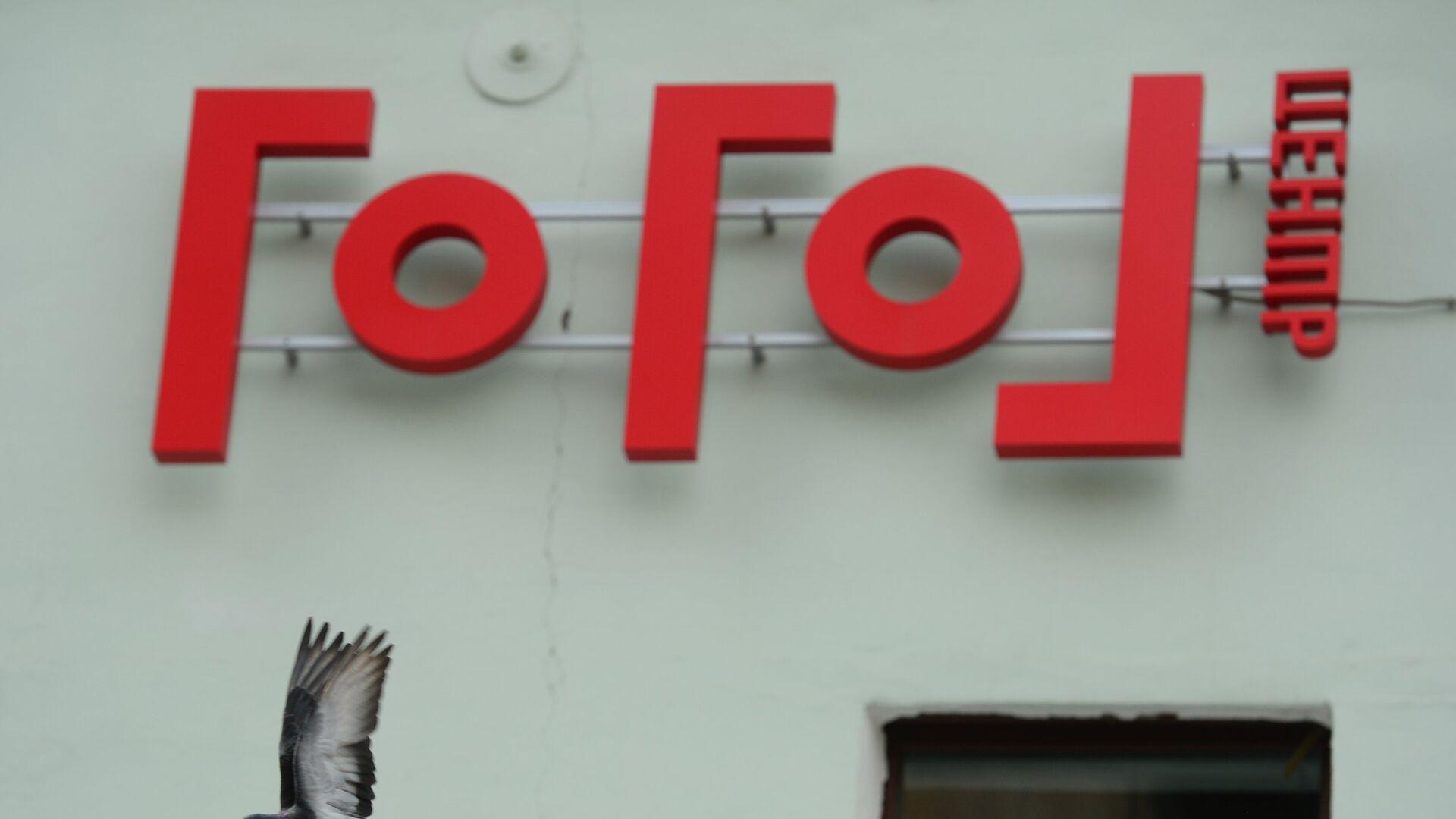 Вывеска на здании Гоголь-центра - РИА Новости, 1920, 21.01.2021