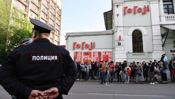 Полиция и прохожие у здания Гоголь-центр в Москве. 23 мая 2017