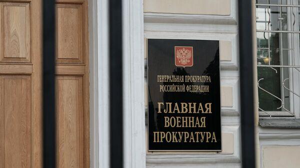 Здание главной военной прокуратуры РФ в Москве