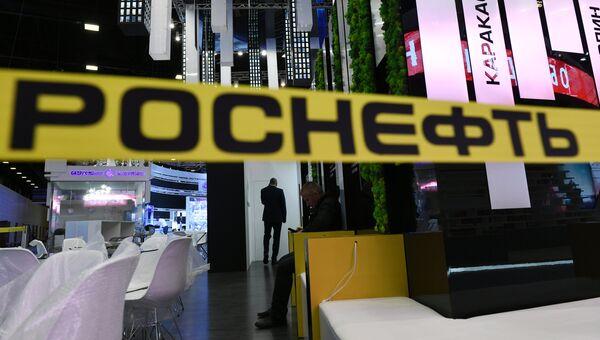 Стенд компании Роснефть в Экспофоруме накануне открытия Санкт-Петербургского международного экономического форума 2017