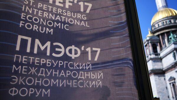 Баннер с символикой Санкт-Петербургского международного экономического форума 2017 у Исаакиевского собора