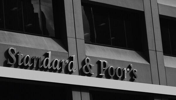 Компания Standard & Poor's. Архивное фото