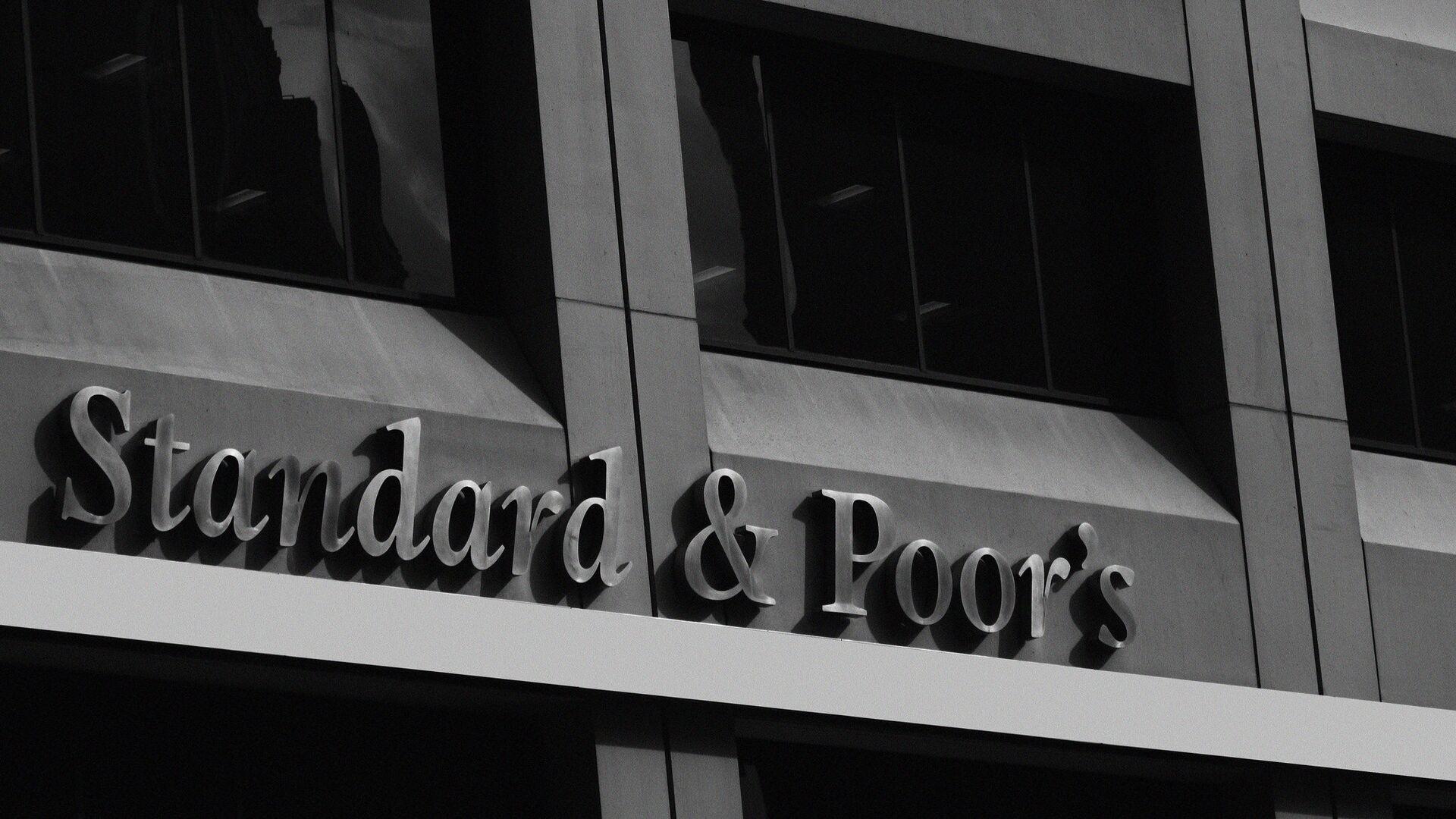 Компания Standard & Poor's - РИА Новости, 1920, 25.09.2020