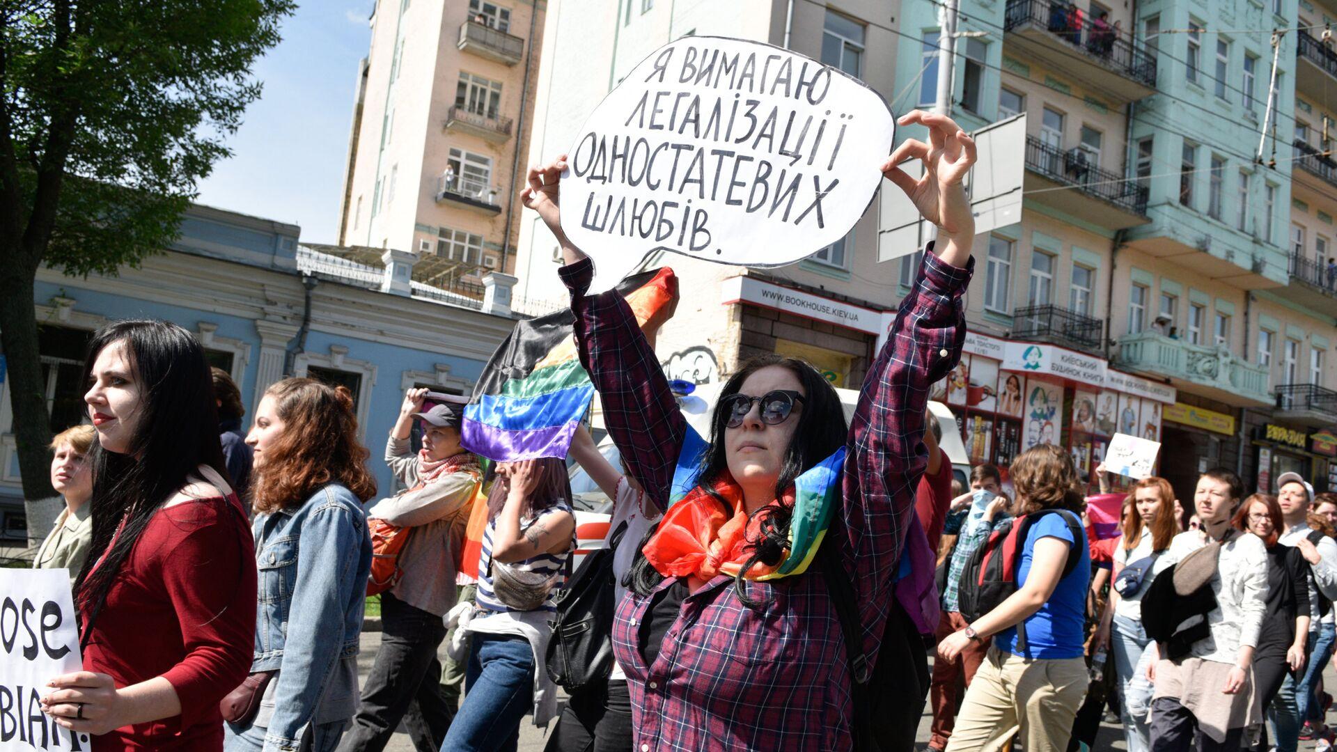 ЛГБТ-парад КиевПрайд - РИА Новости, 1920, 05.08.2021