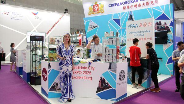 Российско-китайское ЭКСПО. Архивное фото