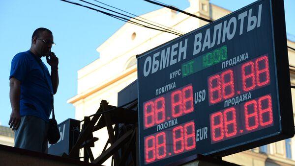 Пункт обмена валюты. Архивное фото