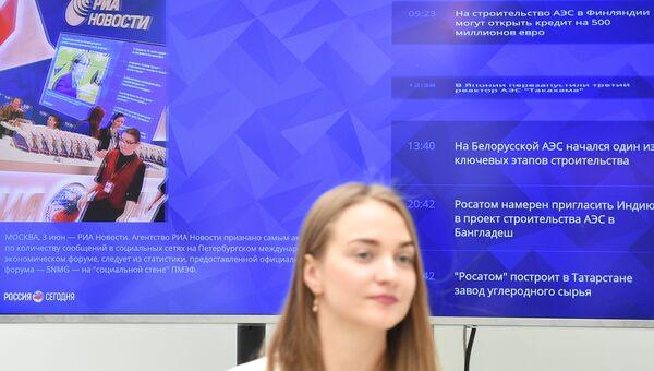 Трансляция видеозаписи на Международном форуме Атомэкспо в Москве