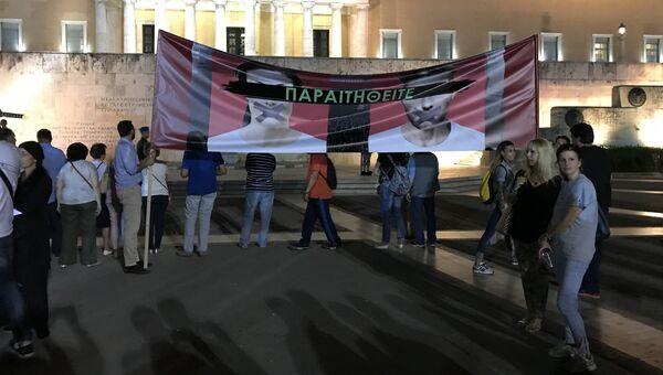 Митинг за отставку правительства Алексиса Ципраса в Афинах