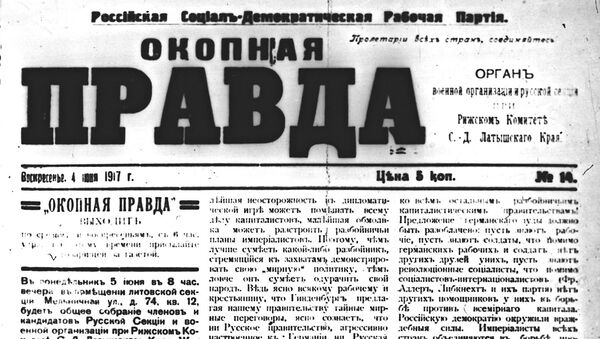 Газета времен I Мировой войны Окопная правда. Июнь 1917 года