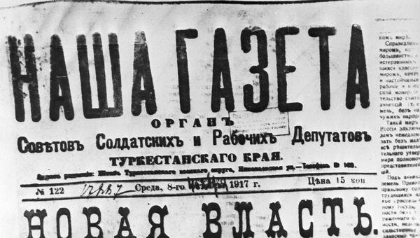 Передовая статья в Нашей газете - органе Советов солдатских и рабочих депутатов Туркестанского края - о полной победе революционных войск в Петрограде 1917 году