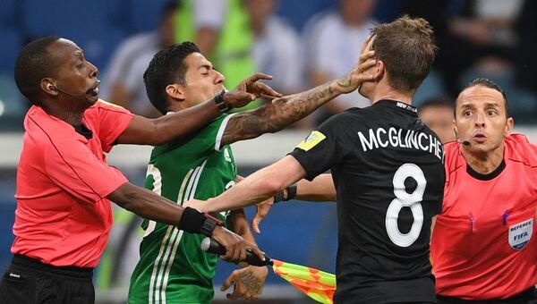 Потасовка во время матча Кубка конфедераций-2017 Мексика – Новая Зеландия. 21 июня 2017