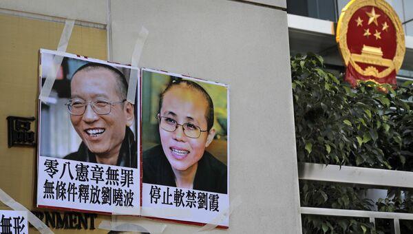 Плакаты нобелевского лауреата Лю Сяобо и его жены Лю Ся во время демонстрации в Гонконге. Архивное фото