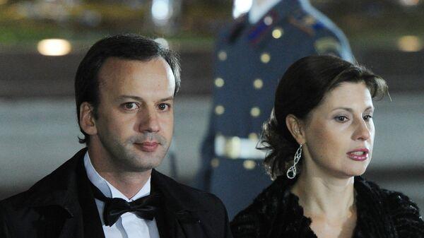 Советник президента РФ Аркадий Дворкович с супругой Зумруд Рустамовой