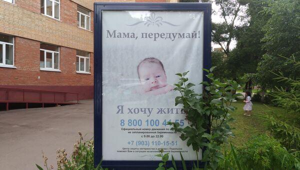 Баннер перед входом в кабинет психолога предабортного консультирования, Подольск