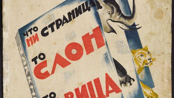 Обложка книги Что ни страница, — то слон, то львица из коллекции советских детских книг, выложенной Принстонским университетом