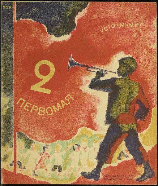 Обложка книги 2 первомая из коллекции советских детских книг, выложенной Принстонским университетом